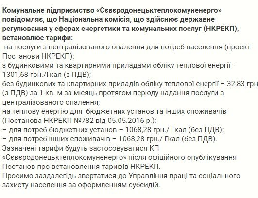 В Северодонецке подорожает отопление (тарифы), фото-1