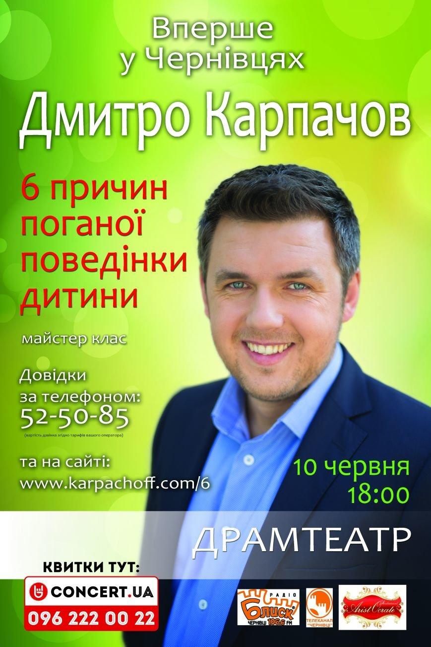 Карпачев_Черновцы_сити120х180