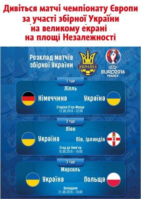 Кременчужане будут болеть за украинскую сборную на площади Независимости, фото-1