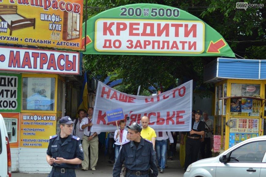 Жители Каменского провели марш за сохранение названия города, фото-12