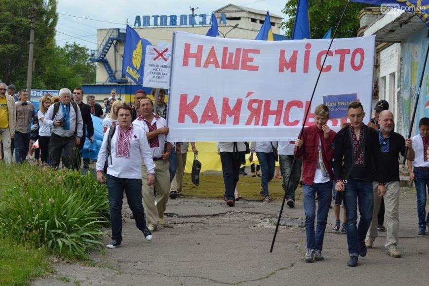 Жители Каменского провели марш за сохранение названия города, фото-3