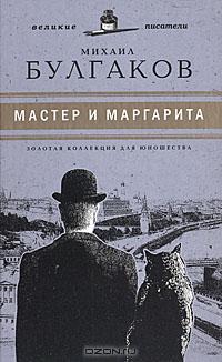 Mihail_Bulgakov__Master_i_Margarita