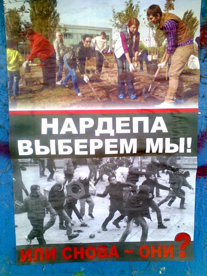Херсонская активистка обнаружила на остановке провокационный предвыборный плакат (фото), фото-1
