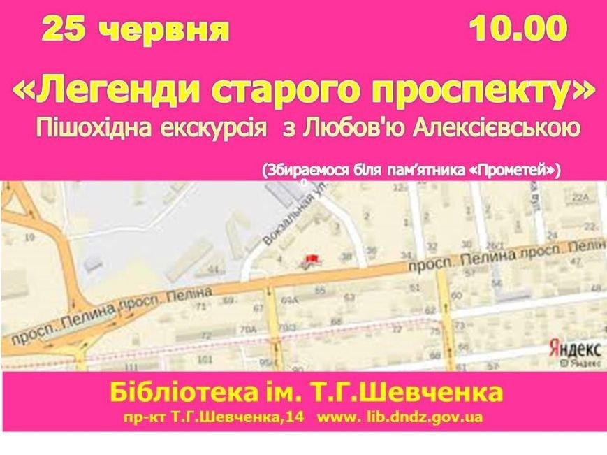 Каменчан приглашают на экскурсию по проспекту Гимназическому, фото-1