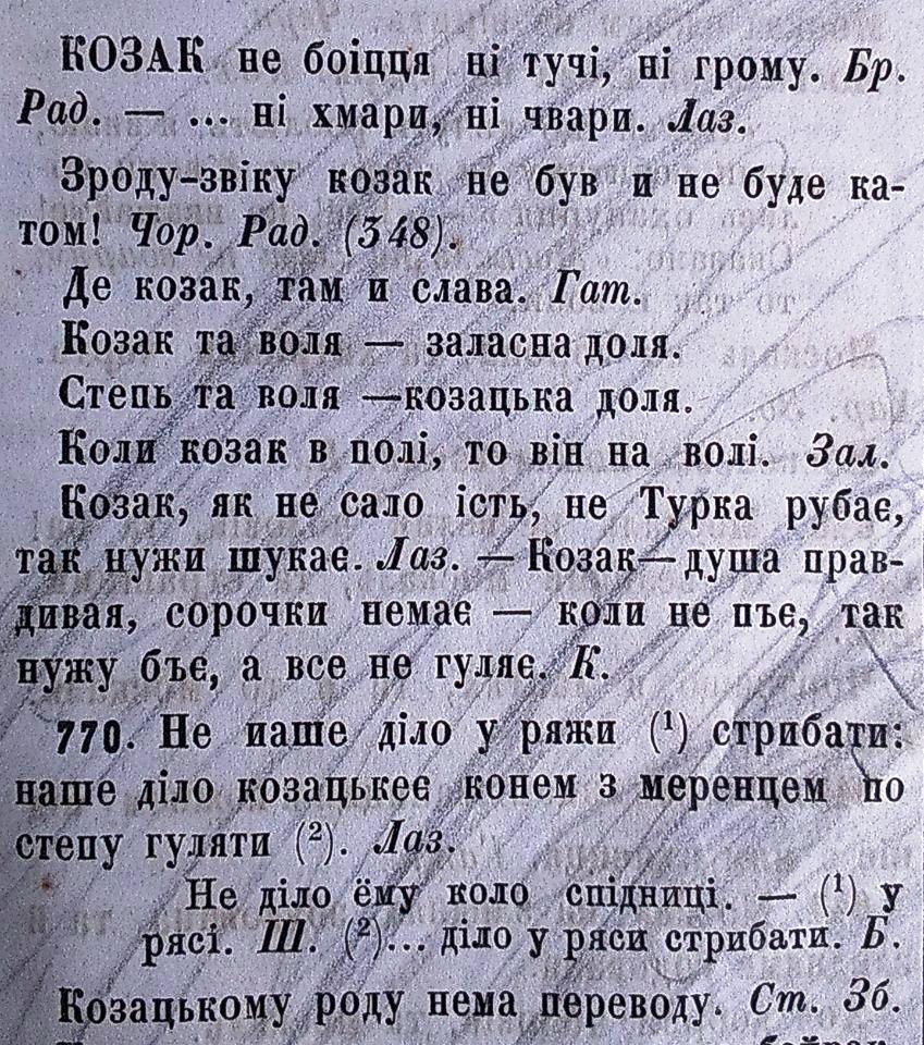 """""""Українські приказки, прислів'я і таке інше"""" - в Херсоне найдена редчайшая книга (фото), фото-1"""