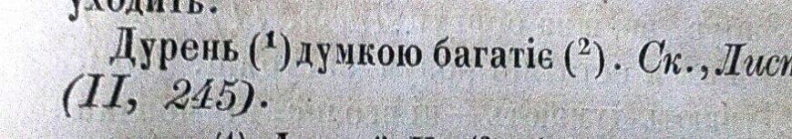 """""""Українські приказки, прислів'я і таке інше"""" - в Херсоне найдена редчайшая книга (фото), фото-2"""
