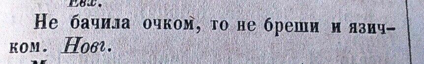 """""""Українські приказки, прислів'я і таке інше"""" - в Херсоне найдена редчайшая книга (фото), фото-3"""