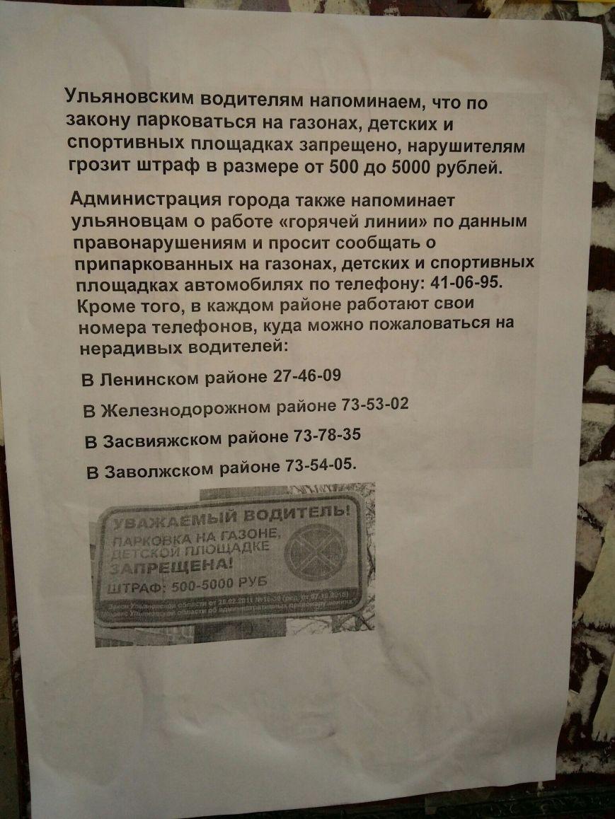 Администрация Ульяновска пригрозила автомобилистам штрафами, фото-1