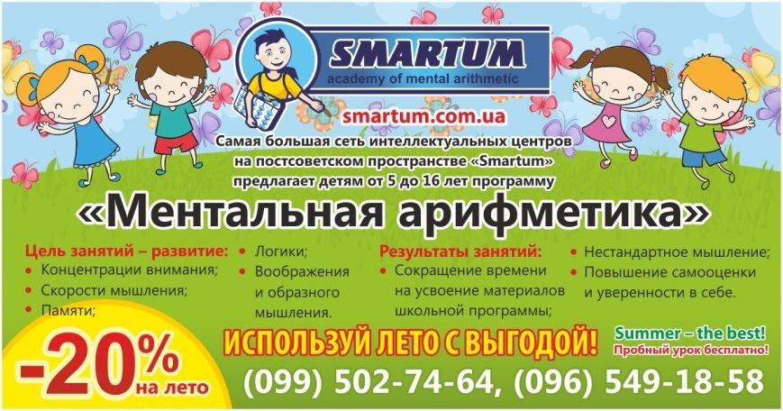 Reklama Smartum  Полтава