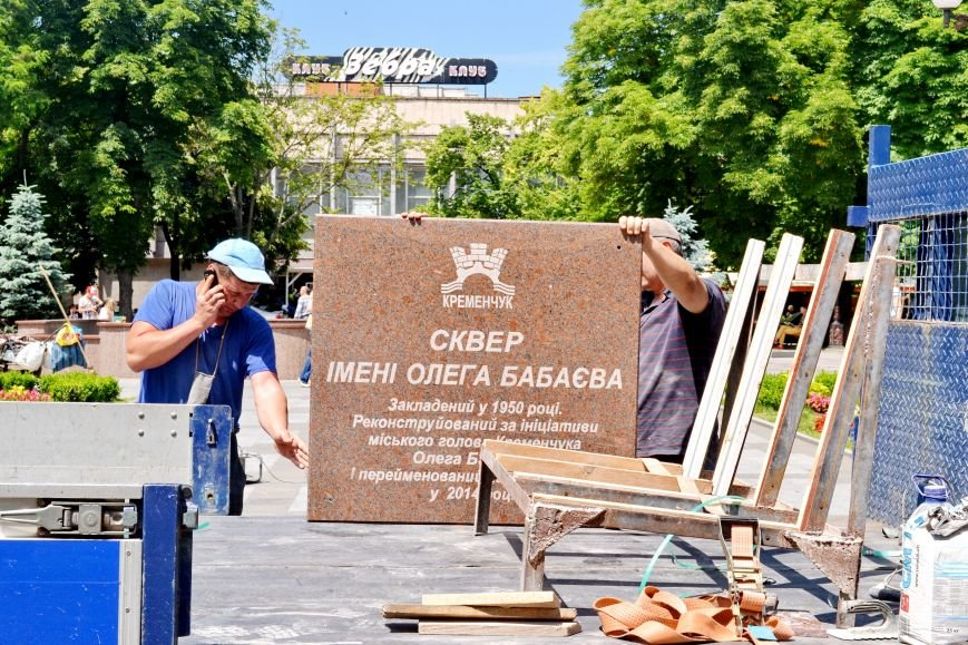 В Сквере Бабаева декоммунизировали камень с названием сквера (ФОТО), фото-3