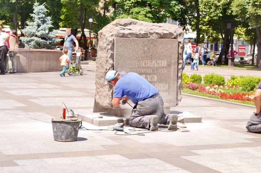 В Сквере Бабаева декоммунизировали камень с названием сквера (ФОТО), фото-7