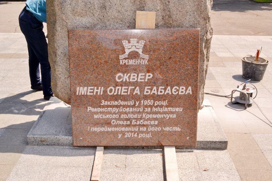 В Сквере Бабаева декоммунизировали камень с названием сквера (ФОТО), фото-8