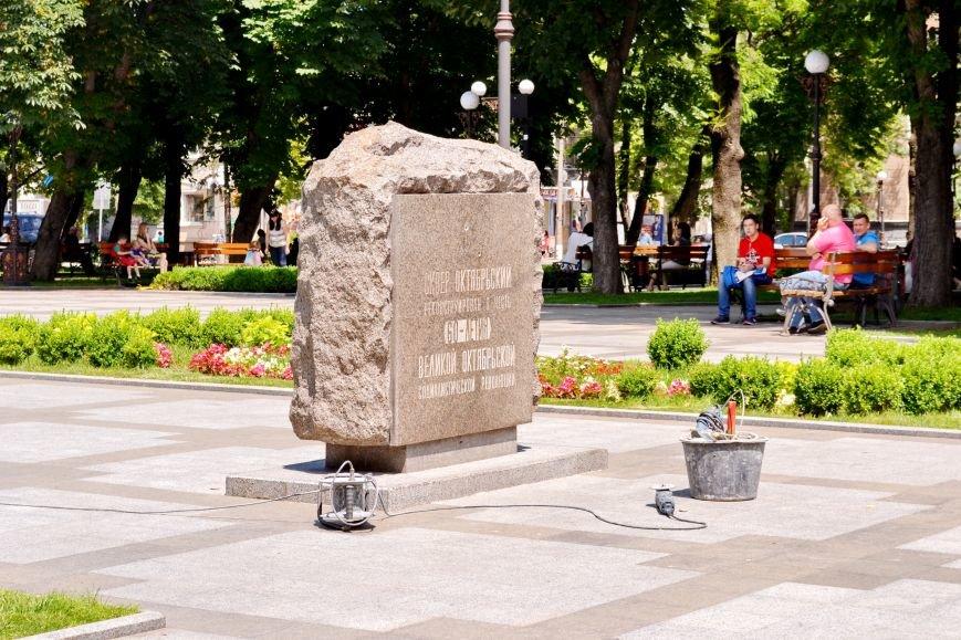 В Сквере Бабаева декоммунизировали камень с названием сквера (ФОТО), фото-2