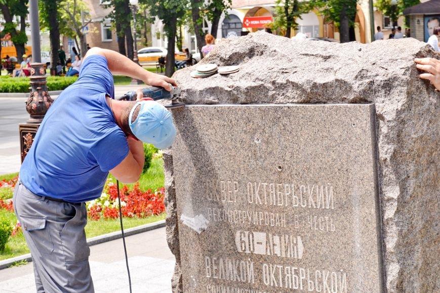 В Сквере Бабаева декоммунизировали камень с названием сквера (ФОТО), фото-6