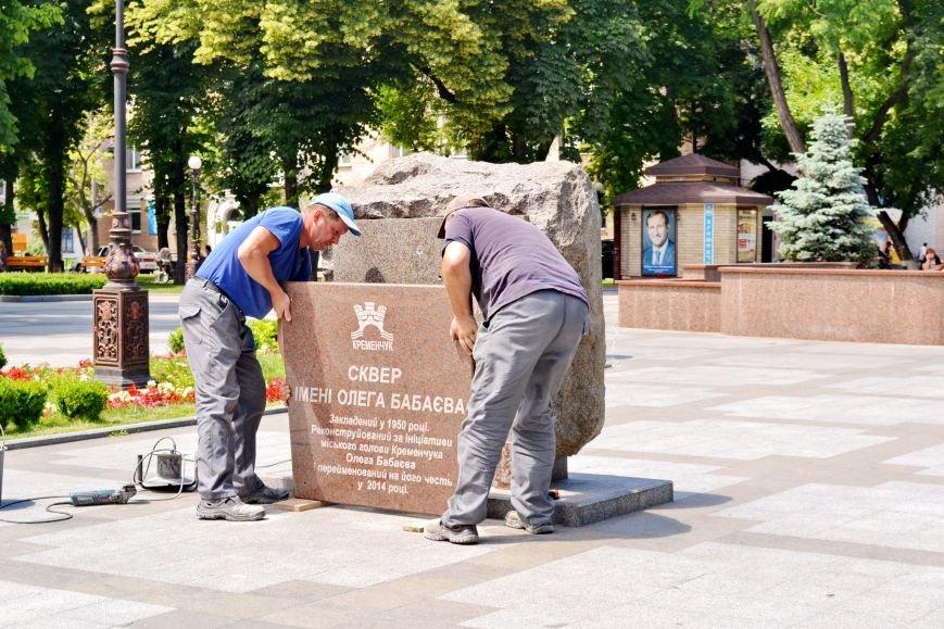 В Сквере Бабаева декоммунизировали камень с названием сквера (ФОТО), фото-4