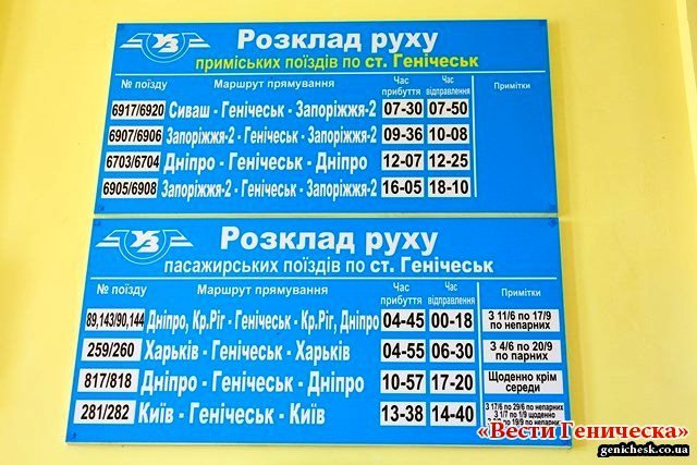 Расписание поездов в Геническ, фото-1