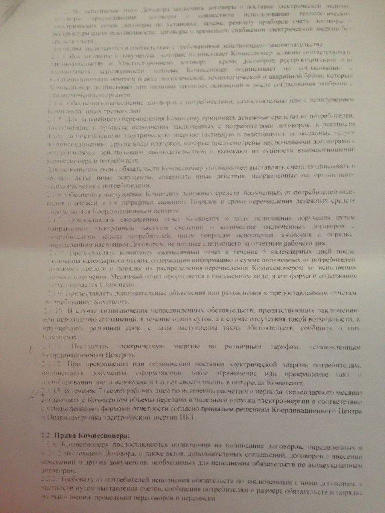 Обнародованы документы, подтверждающие факт сотрудничества компании Ахметова с боевиками, фото-2