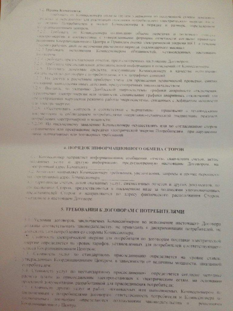Обнародованы документы, подтверждающие факт сотрудничества компании Ахметова с боевиками, фото-4