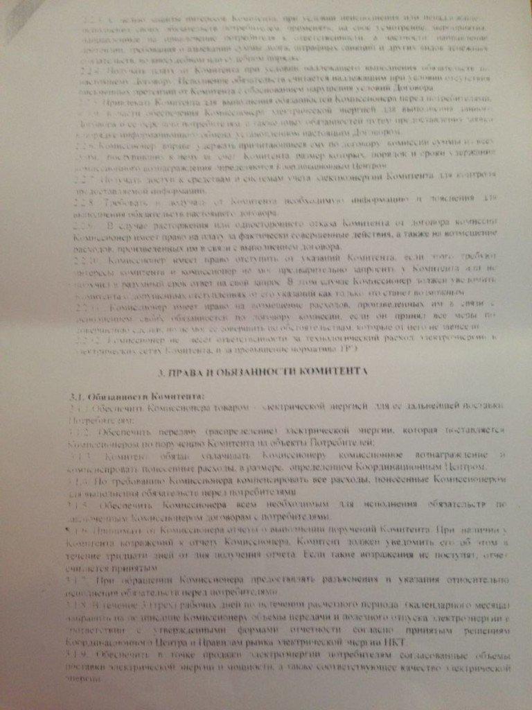 Обнародованы документы, подтверждающие факт сотрудничества компании Ахметова с боевиками, фото-3