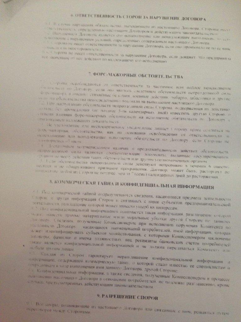 Обнародованы документы, подтверждающие факт сотрудничества компании Ахметова с боевиками, фото-5