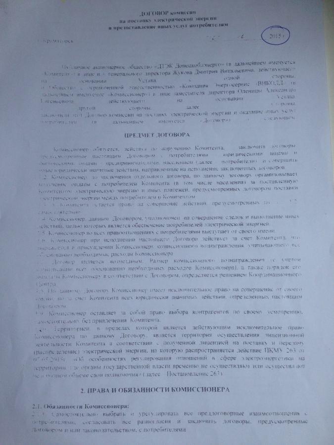 Обнародованы документы, подтверждающие факт сотрудничества компании Ахметова с боевиками, фото-1