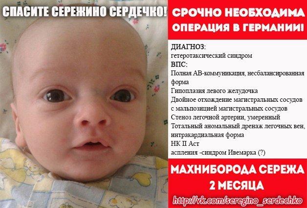 2-х месячный Сергей Махниборода нуждается в помощи каждого из нас, фото-2