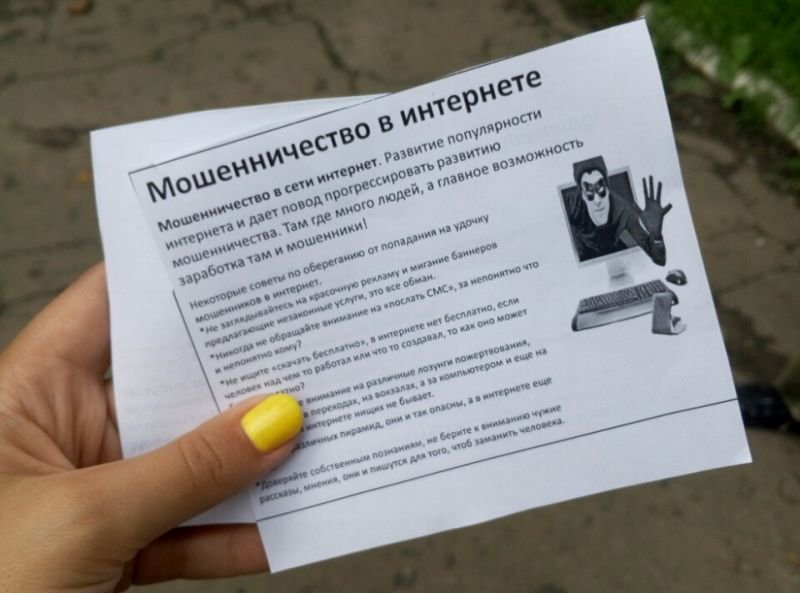 В Краматорске лиговцы противостоят мошенникам, фото-1