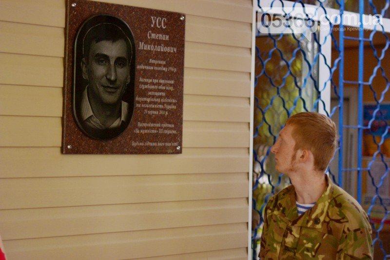 В Кременчуге открыли мемориальную доску в честь героя АТО Степана Усса (ФОТО), фото-3