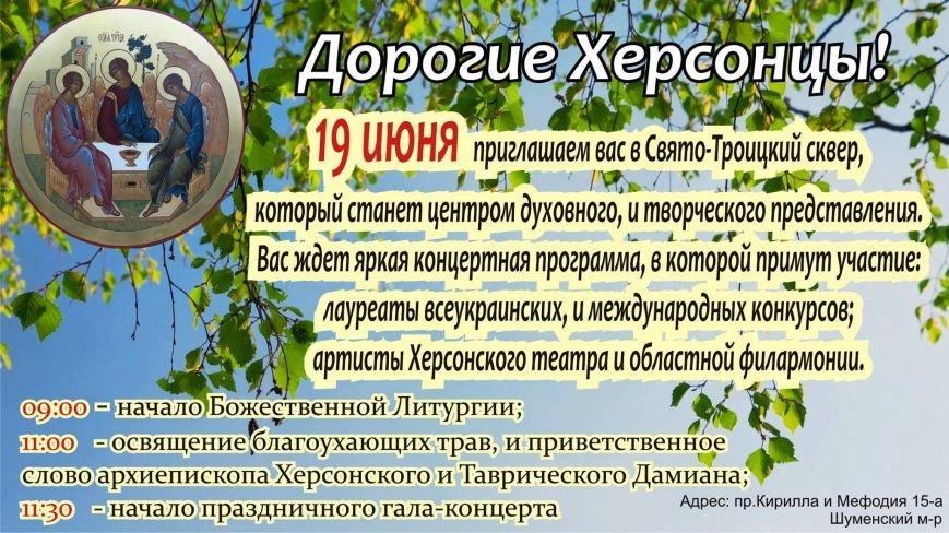 В воскресенье херсонцев приглашают на концерт по случаю Троицы (фото), фото-1