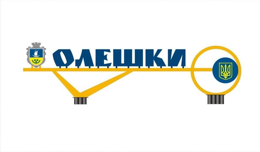В Олешках городские депутаты будут рассматривать варианты реконструкции стел (фото), фото-3