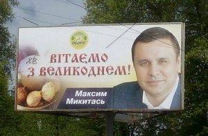 Кандидаты в депутаты рекламируются в Чернигове с нарушением закона – «ОПОРА»., фото-2