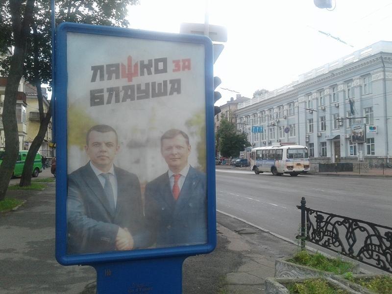 Кандидаты в депутаты рекламируются в Чернигове с нарушением закона – «ОПОРА»., фото-1