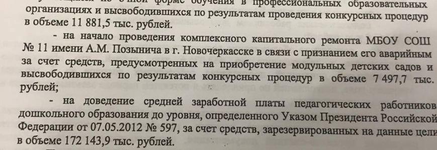 школа_позынич