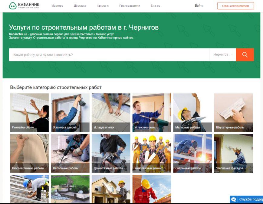 Жители Чернигова ищут помощников в Интернете: получается быстро и экономно, фото-1