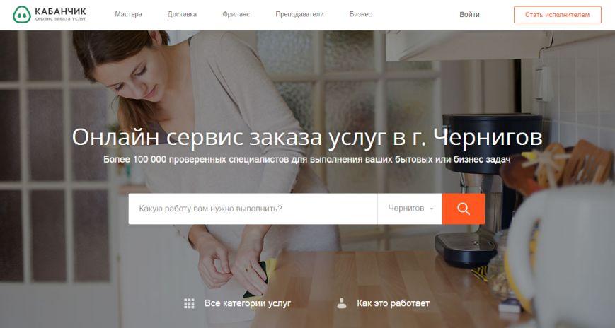 Жители Чернигова ищут помощников в Интернете: получается быстро и экономно, фото-3
