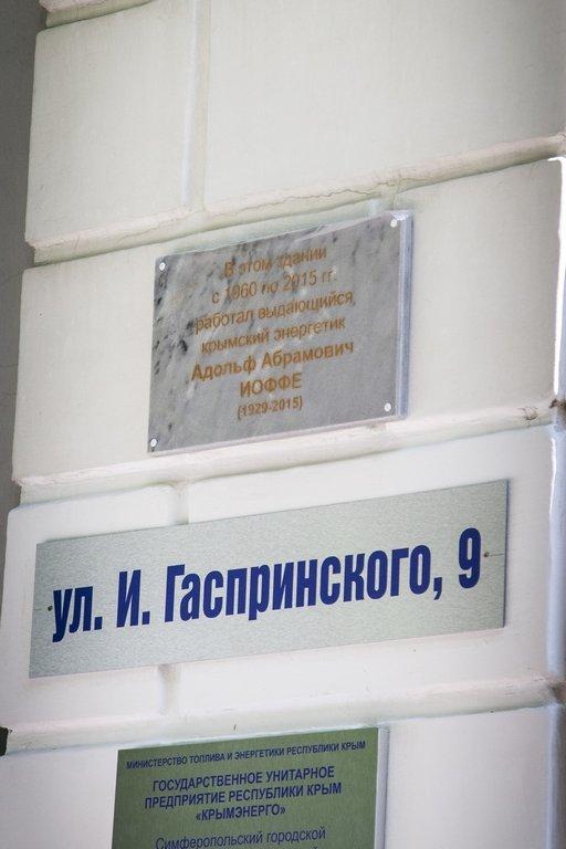 Симферопольским городским электросетям присвоили имя Адольфа Йоффе (ФОТО), фото-4