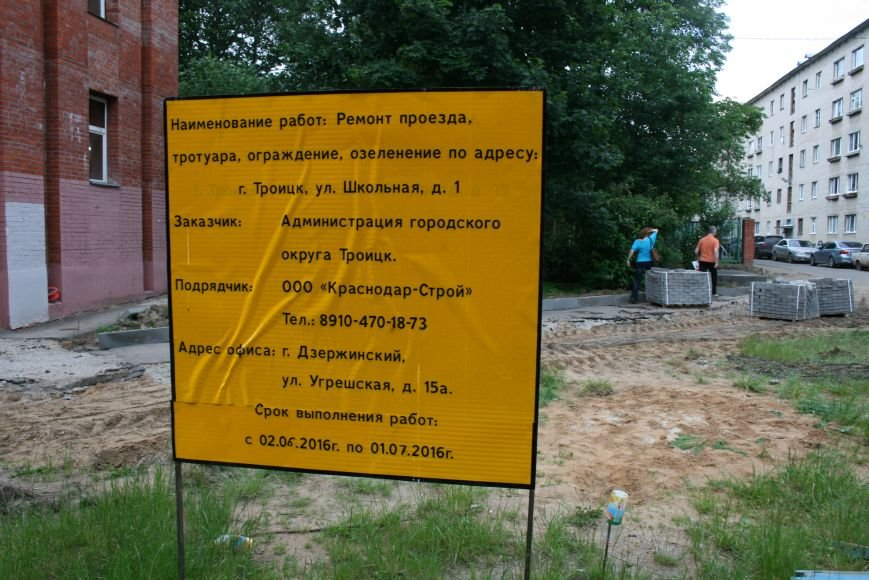 На Школьной улице Троицка благоустроили территорию, фото-7