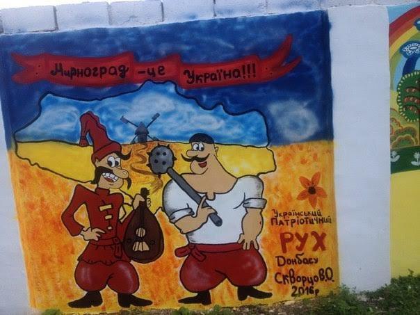 Мариупольские уличные художники разрисовали Мирноград (Фотофакт), фото-2