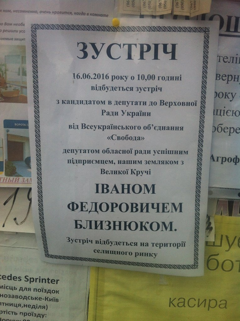 15_06_Masovi_porushennya_v_VO_151_opora_fiksue_nezakonnu_agitaciu_kandydativphoto1