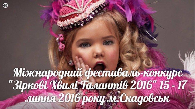 В июле в Скадовске пройдет международный фестиваль-конкурс «Зіркові Хвилі Талантів 2016», фото-1