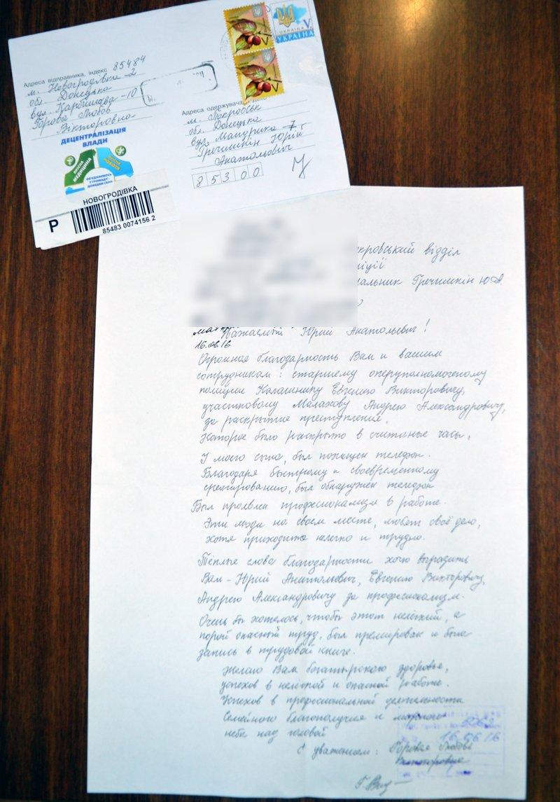 Жители Новогродовки не только жалуются, но и благодарят сотрудников полиции, фото-1
