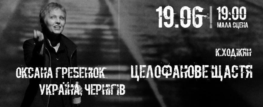 10 способов развлечься в Чернигове на выходных: и с отрывом, и с релаксом, фото-7
