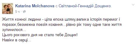 дощенко