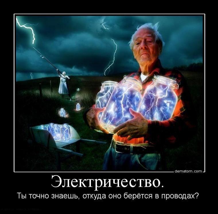 350071-elektrichestvo_ty_tochno_znaeshi_otkuda_ono_beretsia_v_provodah