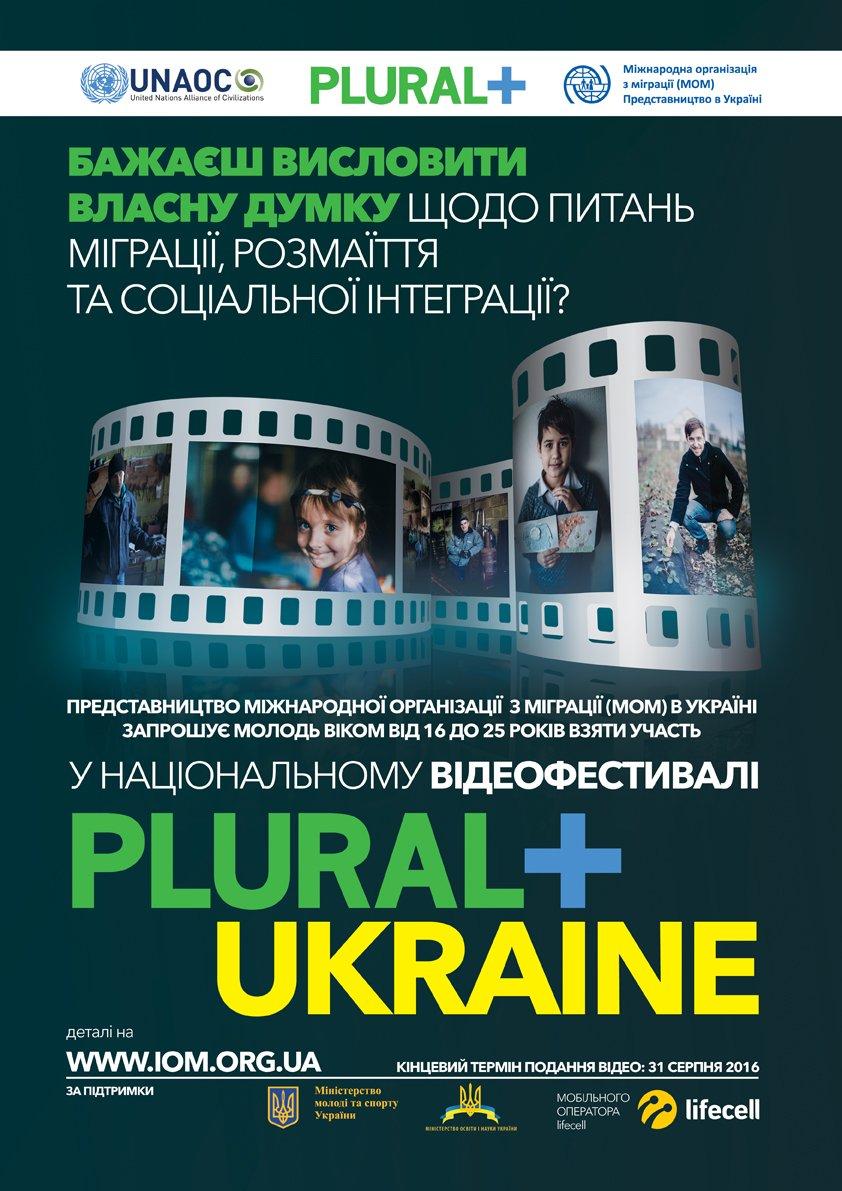 Кременчугских мастеров видео приглашают стать участниками масштабного видеофестиваля PLURAL+UKRAINE, фото-1