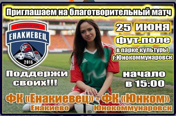 ФК «Енакиевец» приглашает на благотворительный матч, фото-1