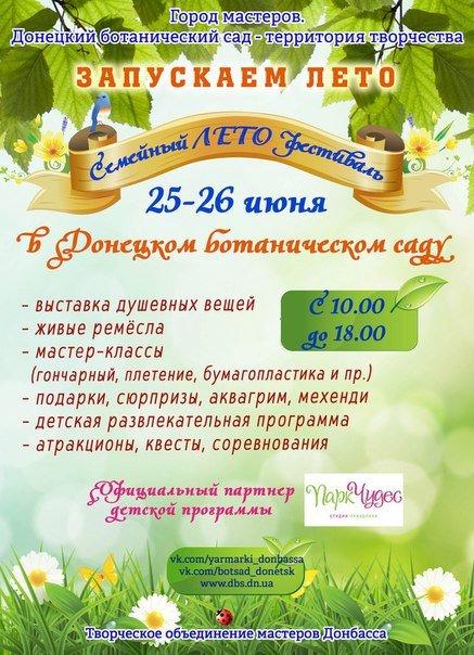 «Город мастеров» в Донецком ботаническом саду, фото-1