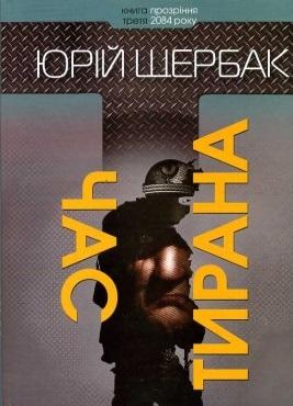 Час_тирана_(обкладинка_книги)