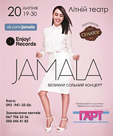 gr_Jamala(1)