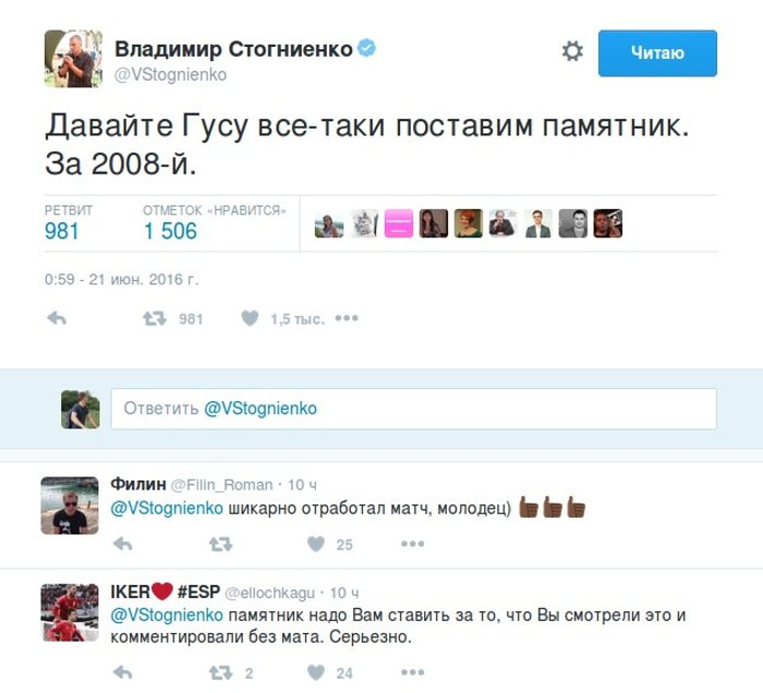Стогниенко
